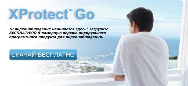 XProtect Go